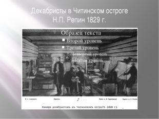 Декабристы в Читинском остроге Н.П. Репин 1829 г.