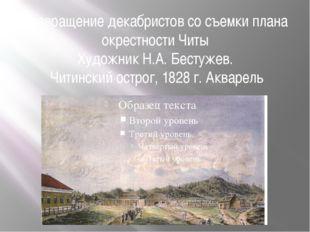 Возвращение декабристов со съемки плана окрестности Читы Художник Н.А. Бестуж