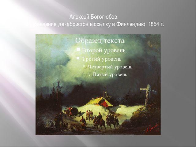 Алексей Боголюбов. Отправление декабристов в ссылку в Финляндию. 1854 г.