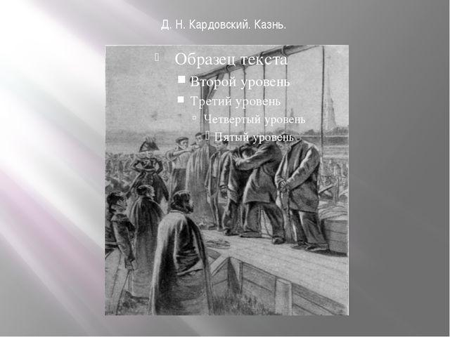 Д. Н. Кардовский. Казнь.