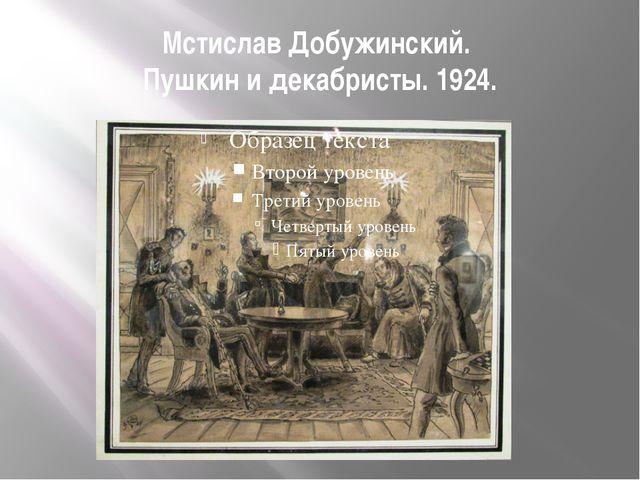 Мстислав Добужинский. Пушкин и декабристы. 1924.