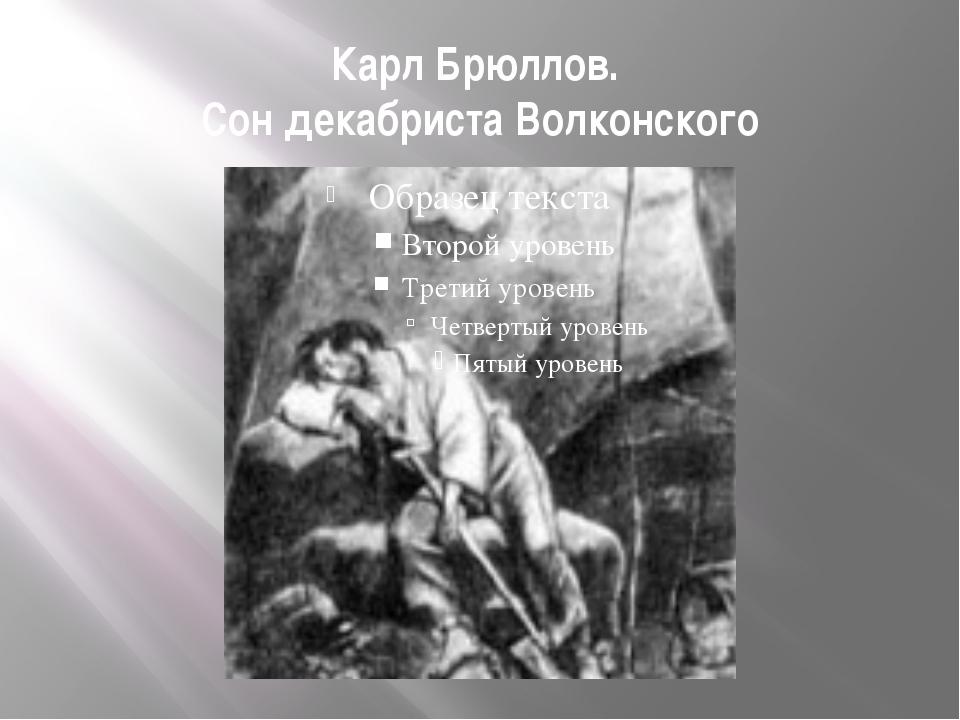 Карл Брюллов. Сон декабриста Волконского
