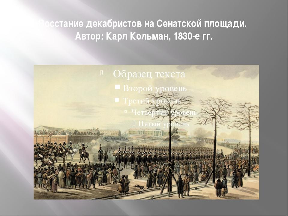 Восстание декабристов на Сенатской площади. Автор: Карл Кольман, 1830-е гг.