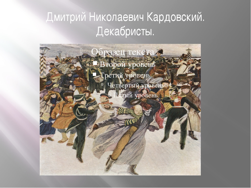 Дмитрий Николаевич Кардовский. Декабристы.