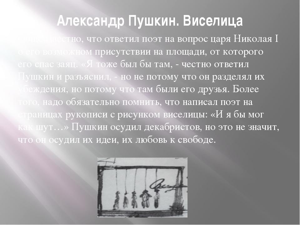 Александр Пушкин. Виселица Общеизвестно, что ответил поэт на вопрос царя Нико...