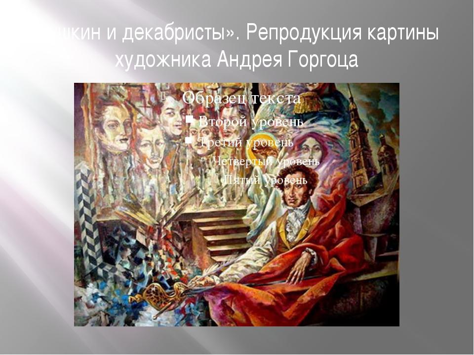 Пушкин и декабристы». Репродукция картины художника Андрея Горгоца