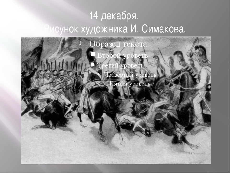 14 декабря. Рисунок художника И. Симакова.