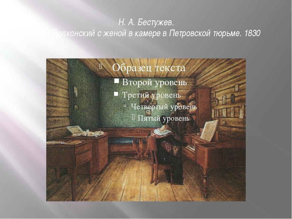 Н. А. Бестужев. С. Г. Волконский с женой в камере в Петровской тюрьме. 1830