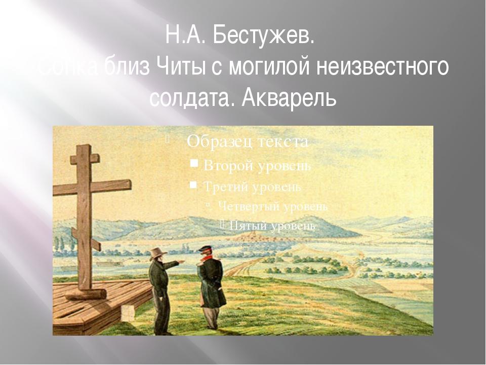 Н.А. Бестужев. Сопка близ Читы с могилой неизвестного солдата. Акварель