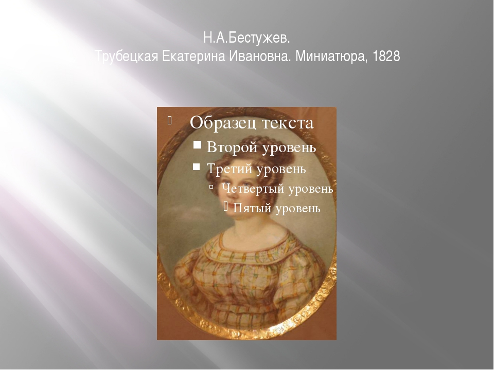 Н.А.Бестужев. Трубецкая Екатерина Ивановна. Миниатюра, 1828