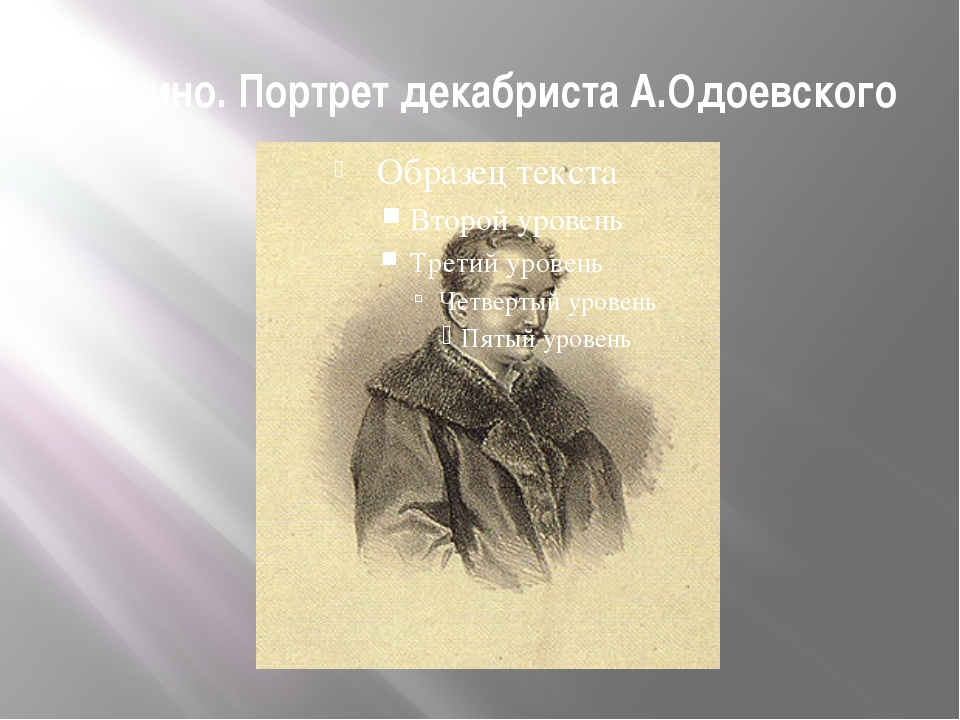 А.Скино. Портрет декабриста А.Одоевского