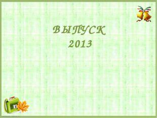 ВЫПУСК 2013 FokinaLida.75@mail.ru