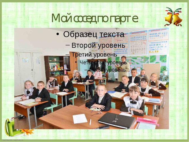 Мой сосед по парте. FokinaLida.75@mail.ru