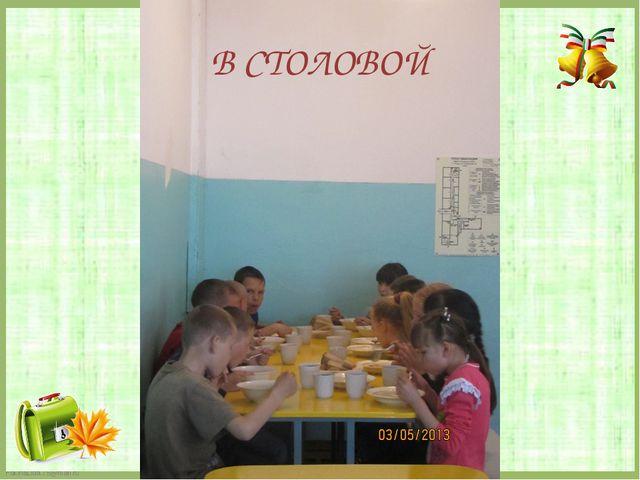 В СТОЛОВОЙ FokinaLida.75@mail.ru