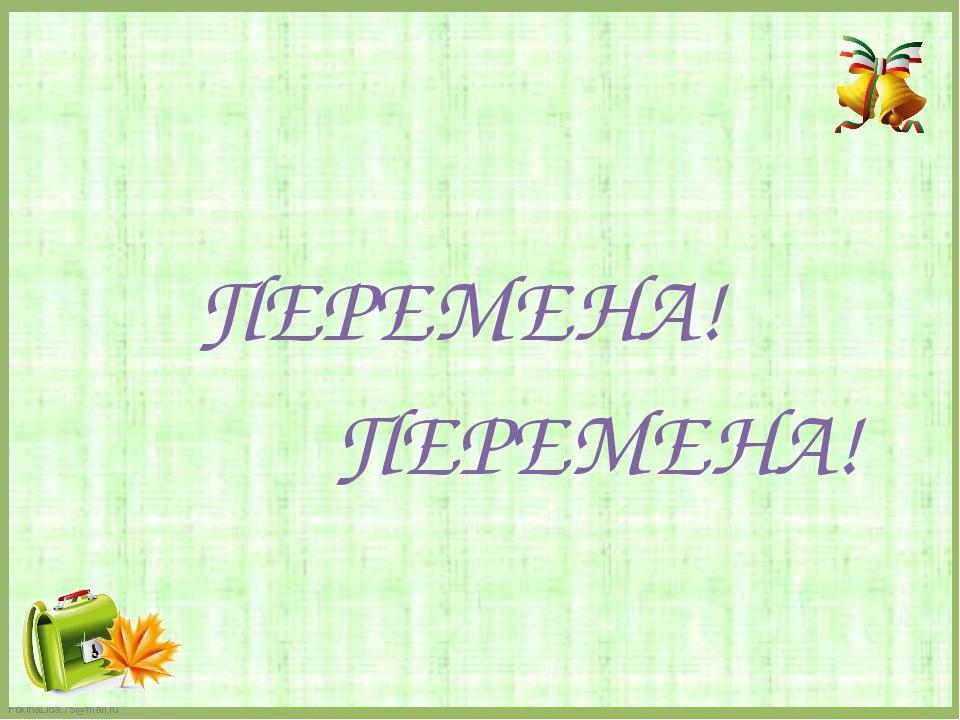 ПЕРЕМЕНА! ПЕРЕМЕНА! FokinaLida.75@mail.ru