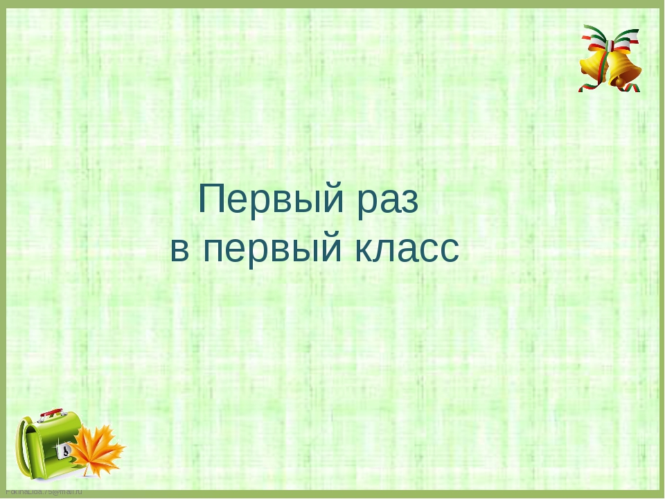 Первый раз в первый класс FokinaLida.75@mail.ru