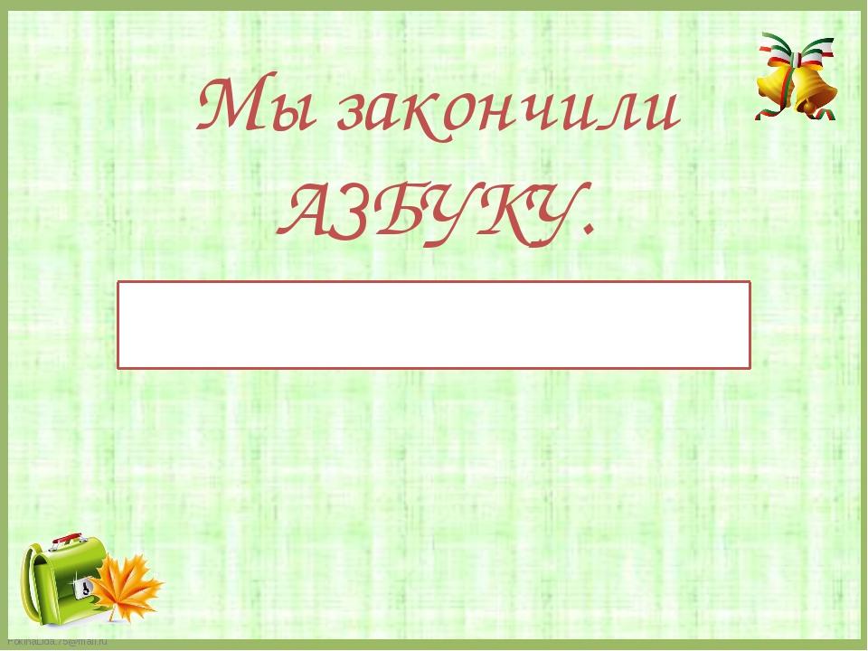 Мы закончили АЗБУКУ. Наши первые успехи. FokinaLida.75@mail.ru