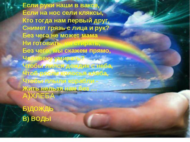 Если руки наши в ваксе, Если на нос сели кляксы, Кто тогда нам первый друг, С...