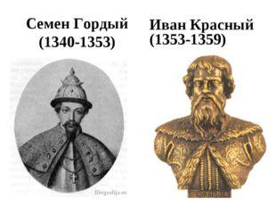 Семен Гордый (1340-1353) Иван Красный (1353-1359)