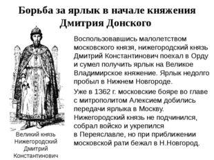 Борьба за ярлык в начале княжения Дмитрия Донского Воспользовавшись малолетст