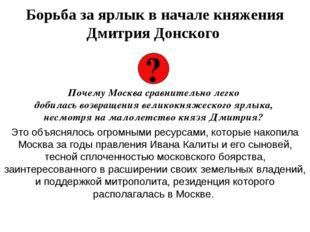 Борьба за ярлык в начале княжения Дмитрия Донского Почему Москва сравнительно