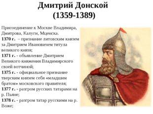 Дмитрий Донской (1359-1389) Присоединение к Москве Владимира, Дмитрова, Калуг