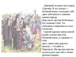 Дмитрий склонил чело перед Сергием. И тот сказал:—Великий князь, господин,