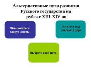 Объединиться вокруг Литвы Остаться под властью Орды Выбрать свой путь Альтерн