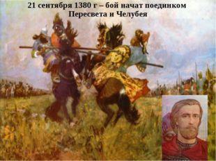 21 сентября 1380 г – бой начат поединком Пересвета и Челубея