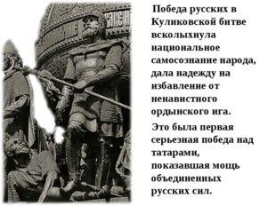 Победа русских в Куликовской битве всколыхнула национальное самосознание нар