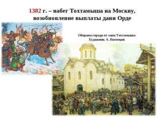 1382 г. – набег Тохтамыша на Москву, возобновление выплаты дани Орде Оборона