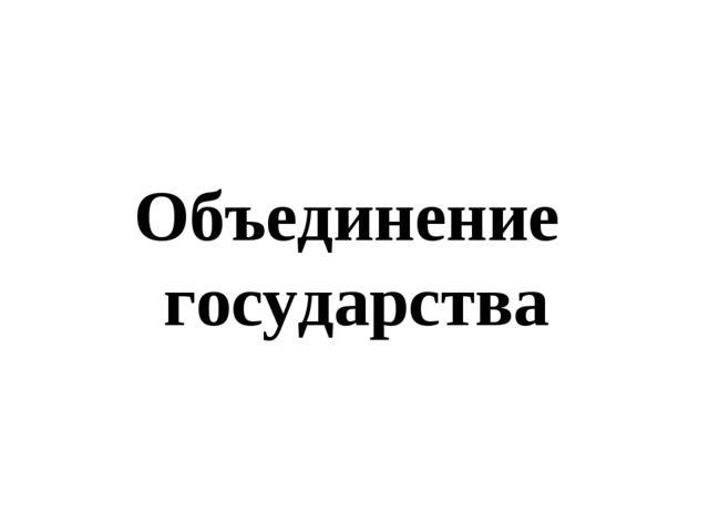 Объединение государства