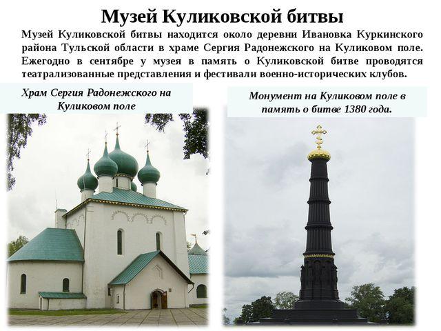 Монумент на Куликовом поле в память о битве 1380 года. Храм Сергия Радонежск...