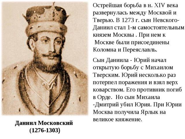 Даниил Московский (1276-1303) Острейшая борьба в н. XIV века развернулась меж...