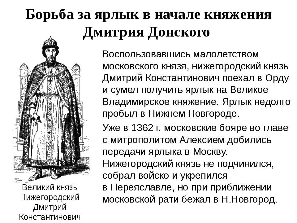 Борьба за ярлык в начале княжения Дмитрия Донского Воспользовавшись малолетст...