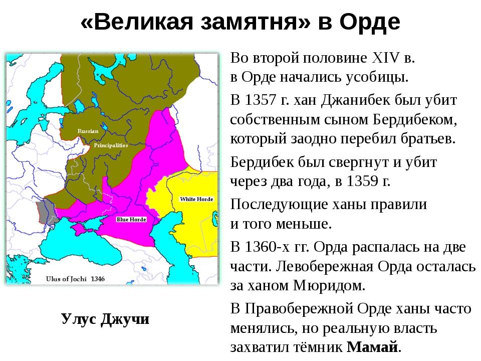 «Великая замятня» в Орде Во второй половине XIV в. в Орде начались усобицы. В...