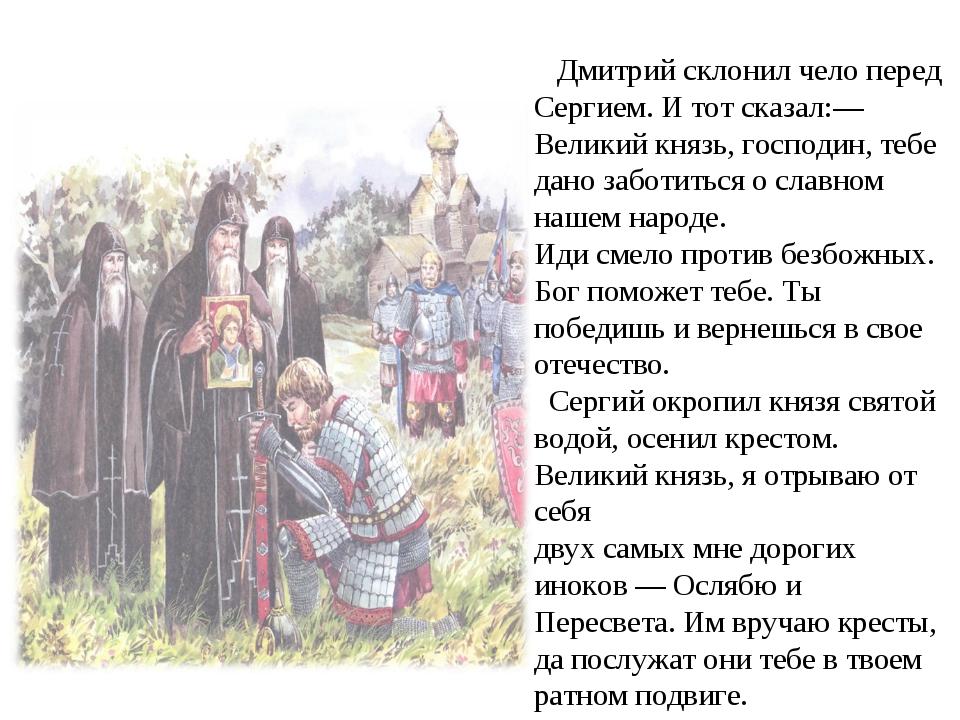 Дмитрий склонил чело перед Сергием. И тот сказал:—Великий князь, господин,...