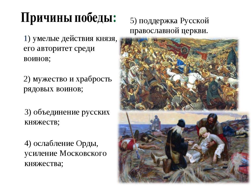 5) поддержка Русской православной церкви. 1) умелые действия князя, его автор...