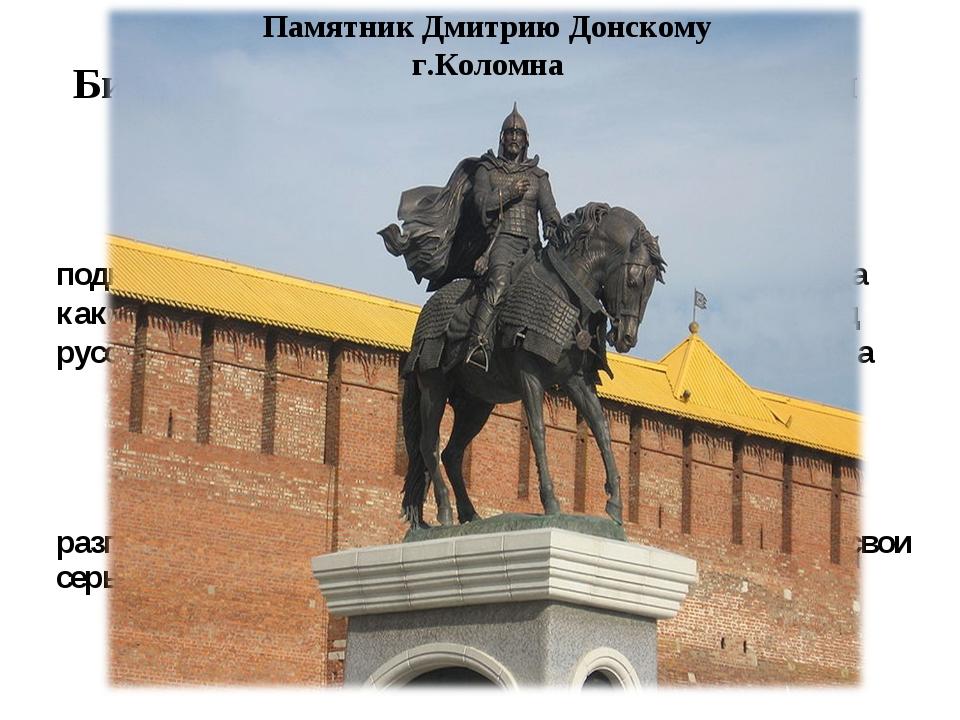 Памятник Дмитрию Донскому г.Коломна Битва имела огромное политическое и психо...