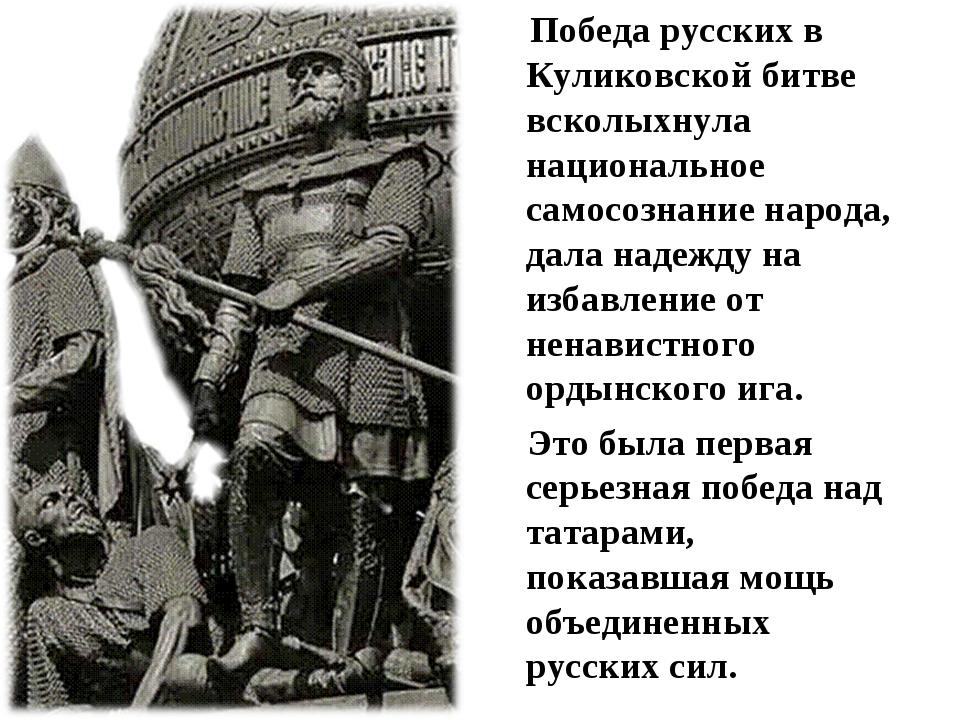 Победа русских в Куликовской битве всколыхнула национальное самосознание нар...
