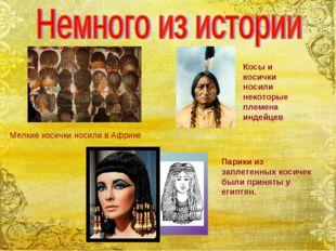 Мелкие косички носили в Африке Косы и косички носили некоторые племена индейц
