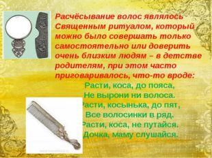 Расчёсывание волос являлось Священным ритуалом, который можно было совершать
