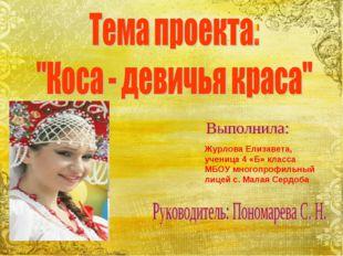 Журлова Елизавета, ученица 4 «Б» класса МБОУ многопрофильный лицей с. Малая С