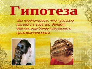 Мы предполагаем, что красивые прически в виде кос, делают девочек еще более