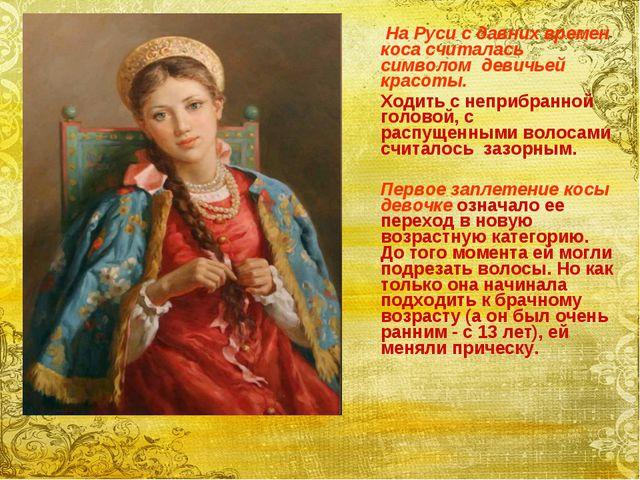 На Руси с давних времен коса считалась символом девичьей красоты. Ходить с н...