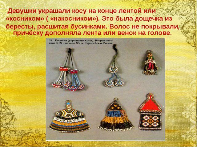 Девушки украшали косу на конце лентой или «косником» ( «накосником»). Это бы...