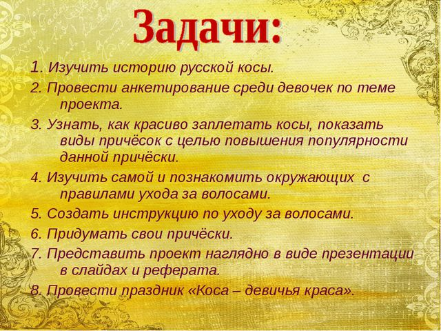 1. Изучить историю русской косы. 2. Провести анкетирование среди девочек по т...