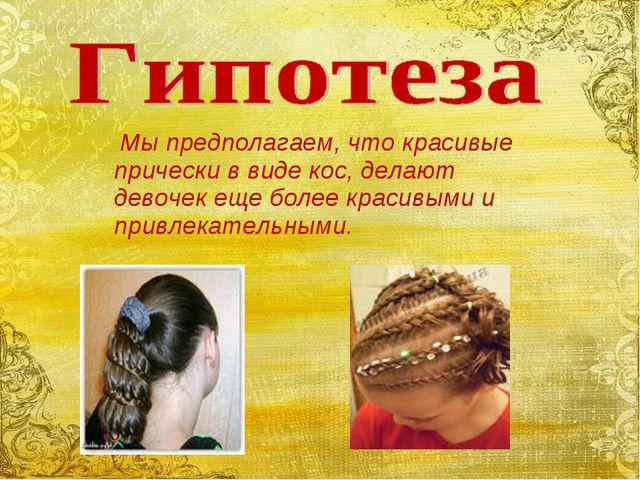 Мы предполагаем, что красивые прически в виде кос, делают девочек еще более...