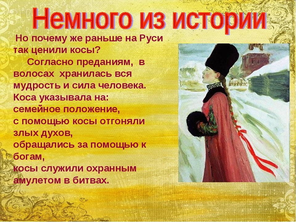 Но почему же раньше на Руси так ценили косы? Согласно преданиям, в волосах х...