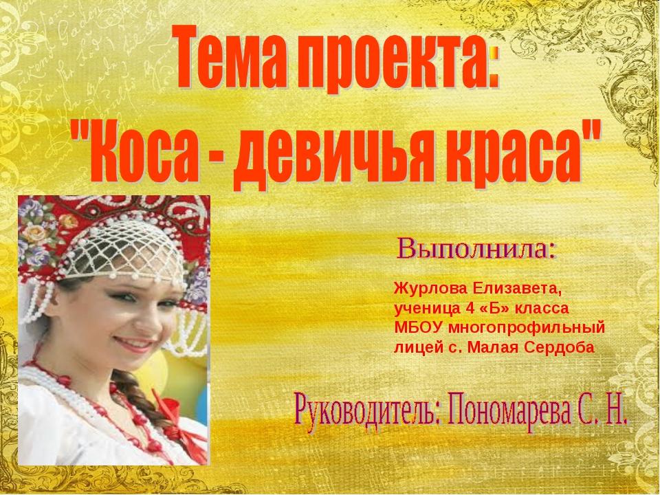 Журлова Елизавета, ученица 4 «Б» класса МБОУ многопрофильный лицей с. Малая С...